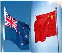 نيوزيلندا تدخل مرحلة «العلاقات المُعقدة» مع الصين