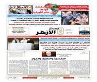 «صوت الأزهر» تبرز جهود خدمة القارة السمراء ودعم التحركات المصرية في أفريقيا