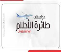 إنفوجراف| مواصفات طائرة الأحلام من مصر للطيران