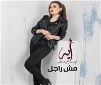 فيديو| آية عبد الرؤوف تُهدى السناجل «مش راجل» في عيد الحب