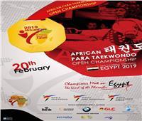«الأفريقي للتايكوندو» يعلن عن الفائز بتنفيذ بوستر «الباراتايكوندو»