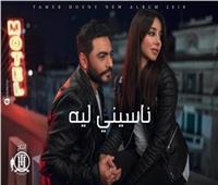 تامر حسني يعتذر لجمهوره لعدم طرح كليب «ناسيني ليه»