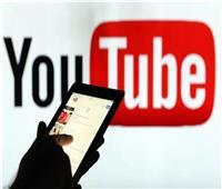 خاص| موقع «يوتيوب» مهدد بالإغلاق
