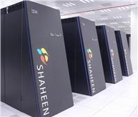 الكمبيوتر السعودي «شاهين 2» أول جهاز فائق في منطقة الشرق الأوسط