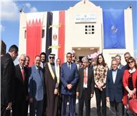 سفير البحرين يفتتح وحدة صحية بقرية «بلقطر الشرقية» بمحافظة البحيرة