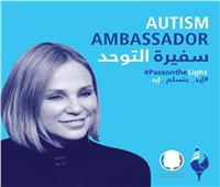 شيرين رضا سفيرة لحملة التوعية باضطراب التوحد في حملة «إيد بتسلم إيد»