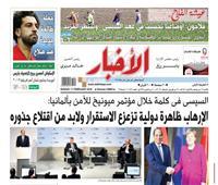 تقرأ في «الأخبار» الأحد: السيسي: الإرهاب ظاهرة دولية تزعزع الاستقرار ولابد من اقتلاع جذوره