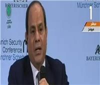 فيديو| خبير أمني: كلمة الرئيس السيسي بميونخ أظهرت قوة مصر السياسية