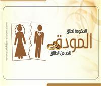 إنفوجراف| 5 معلومات عن مشروع «مودة» للحد من الطلاق
