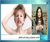 فيديو|«خبيرة أسرية» تكشف أساليب السيطرة على نوبات غضب الأطفال