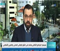 بالفيديو| وزير الثقافة الفلسطيني: القدس حاضرة في كل المنصات الدولية