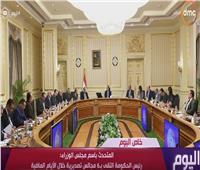 فيديو| الحكومة: وضع حلول جدية ستغير مسار الصادرات المصرية