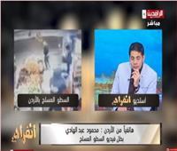 شاهد| بطل فيديو السطو المسلح بالأردن يروي تفاصيل الحادث كاملة