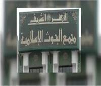 البحوث الإسلامية: 17 ألف لقاء نفذته حملة «معًا ضد العنف والكراهية»