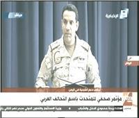 بث مباشر| مؤتمر صحفي للمتحدث باسم التحالف العربي