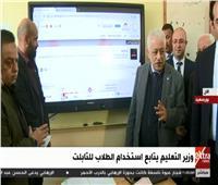 بث مباشر| وزير التعليم يتابع استخدام الطلاب للتابلت بمدارس بورسعيد