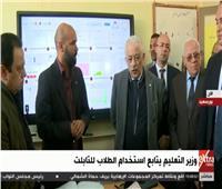 فيديو| طارق شوقي عن التعليم الإلكتروني: حابب اسمع رأي الطلاب في المنظومة