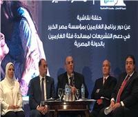 «مصر الخير» تنجح في فك كرب 68 ألف غارم وغارمة بعد سداد مديونياتهم