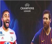بث مباشر| برشلونة أمام ليون في دوري أبطال أوروبا