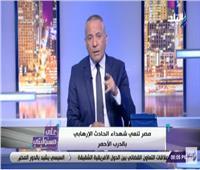 فيديو| أحمد موسى: إرهابي «الدرب الأحمر» حاول استهداف الأمن الجمعة الماضي