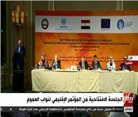 بث مباشر| الجلسة الافتتاحية من المؤتمر الإقليمي لنواب العموم لمكافحة الإرهاب