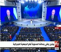 بث مباشر| بوتين يلقي رسالته السنوية أمام الجمعية الفيدرالية بموسكو