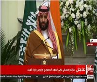 فيديو| ولي العهد السعودي: 10 مليارات دولار إجمالي استثماراتنا في الهند