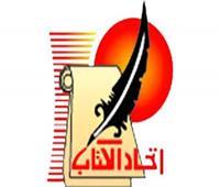 الخميس.. توقيع بروتوكول تعاون بين اتحاد كتاب مصر وفلسطين