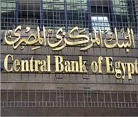 البنك المركزي يصدر تعليمات جديدة لحماية حقوق عملاء القطاع المصرفي