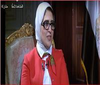 فيديو| وزيرة الصحة: محافظات الصعيد لها أولوية في تقديم الخدمات الطبية