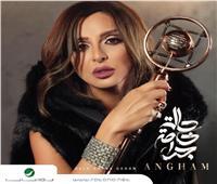 ٤ أغان جديدة من أنغام لجمهورها في «فبراير الكويت»