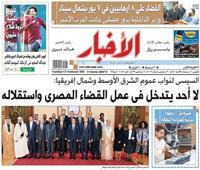 أخبار «الخميس»| السيسي: لا أحد يتدخل في عمل القضاء المصري واستقلاله