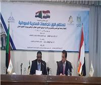 وزير التعليم العالي يشهد ختام فعاليات ملتقى الجامعات المصرية السودانية