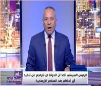 فيديو| أحمد موسى: دولة 3 يوليو لا تخشى إلا الله