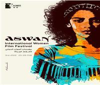 افتتاح مهرجان أسوان الثالث لسينما المرأة