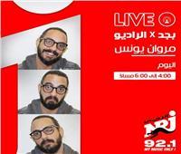 هدايا ومفاجآت في أولى حلقات مروان يونس بحضور الجمهور