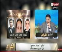 فيديو| خال شهيد الدرب الأحمر: «عايز أرجع الجيش لمحاربة الإرهابيين»