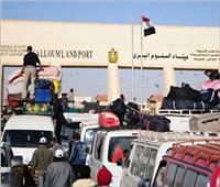 عودة 326 مصريا من ليبيا عبر منفذ السلوم البري