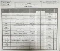 «طلاب مصر» يستطلع آراء طلاب الثانوية في الجدول المقترح