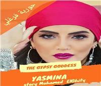غدا.. انطلاق مسلسل «ياسمينا» استعدادا للعرض في رمضان