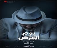 انتهاء مونتاج فيلم إيهاب فهمي «يوم العرض»