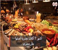 فيديوجراف| أشهر ٧ أكلات مصرية أصلها ليس مصريًا