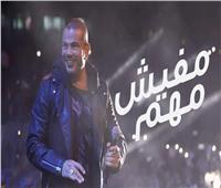فيديو| «مفيش مهم».. أول أغاني عمرو دياب في ألبومه الجديد