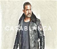أمير كرارة يشوق جمهوره بفيلم «كازابلانكا»