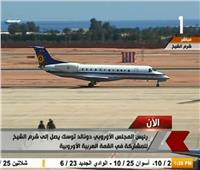 بث مباشر| استمرار توافد المشاركين في القمة العربية الأوروبية