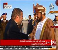 نائب رئيس وزراء سلطنة عمان يصل للمشاركة بالقمة العربية الأوروبية