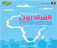 الجمعة.. «الشباب والرياضة» تنظم «المبادرون» أول فعاليات أسوان عاصمة الشباب الإفريقي