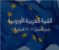 فيديوجراف| القمة العربية الأوروبية.. حضور رفيع المستوى والتقاء للحضارتين
