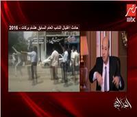عمرو أديب يستشهد بفيديوهات «بوابة أخبار اليوم» في كشف ملابسات اغتيال النائب العام