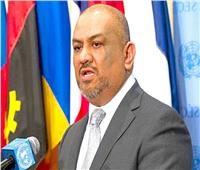 وزيرالخارجية اليمني: امتلاك السلاح حق للدولة..ولن نقبل بتكرار تجربة حزب الله في بلادنا